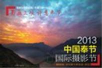 2013奉节国际摄影节