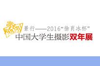 """景行——2016""""徐肖冰杯""""中国大学生摄影双年展"""