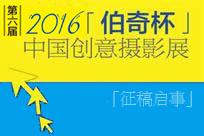 """2016""""伯奇杯""""中国创意摄影展"""