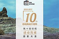佳能感动典藏2017月赛