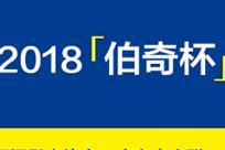"""2018""""伯奇杯""""中国创意摄影展"""