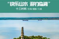 临湘全国摄影大展