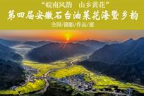 第四届安徽石台全国摄影作品展