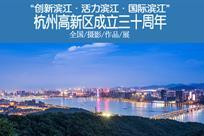 杭州高新区摄影作品展