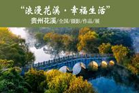 贵州花溪全国摄影作品展