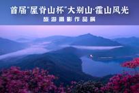 大别山·霍山风光旅游摄影作品展