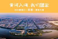 2020黄河口(东营)摄影大展