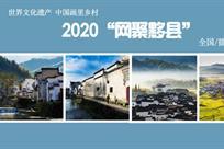 2020网聚黟县摄影大展