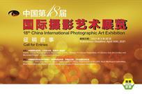中国第18届国际摄影艺术展览