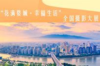 婺城全国摄影大展