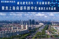 上海南部科创摄影艺术作品展