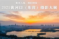 2021东营摄影大展