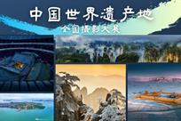"""""""中国世界遗产地""""全国摄影大展"""