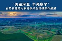 河北自然资源助力乡村振兴全国摄影作品展
