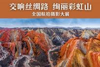 七彩丹霞全国航拍摄影大展