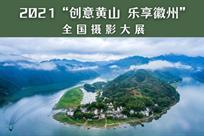 2021黄山全国摄影大展