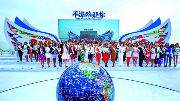 世界小姐亮相平潭 平潭综合实验区旅游与文化体育局供图