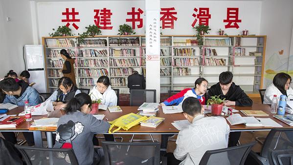 书香滑县 赵军 摄