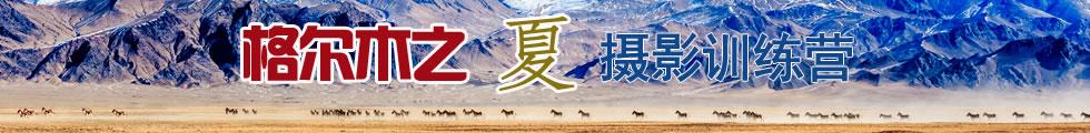 """中国摄影报""""格尔木之夏""""摄影训练营火热招募"""