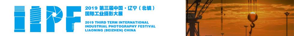 第三届中国·辽宁(北镇)国际工业摄影大展