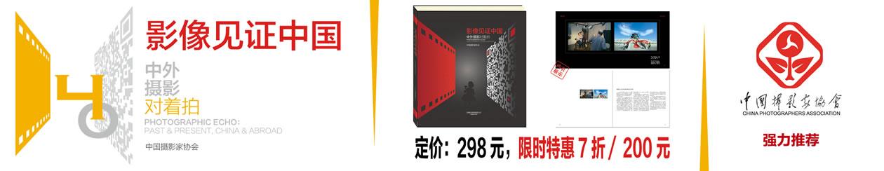 影像见证中国-中外摄影对着拍