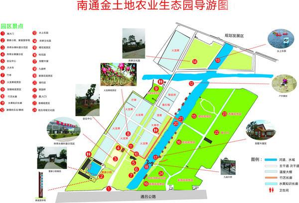 《南通金土地农业生态园导游图》(图片由通州区文联提供)