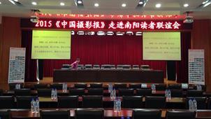 2015年《中国摄影报》走进南阳读者联谊会成功举办