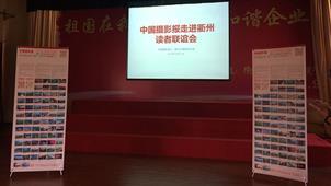 2015《中国摄影报》走进衢州读者联谊会