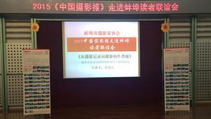 2015《中国摄影报》走进蚌埠读者联谊会
