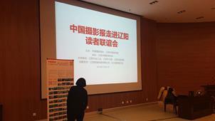 2015《中国摄影报》走进辽阳读者联谊会