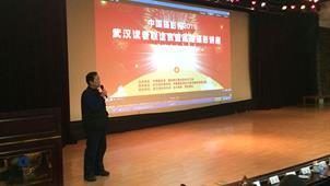 2015《中国摄影报》武汉城市圈读者俱乐部联谊会