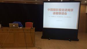 2015《中国摄影报》走进南京读者联谊会