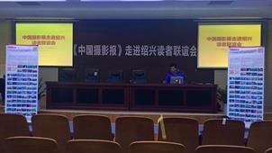 2015《中国摄影报》走进绍兴读者联谊会
