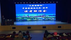 2015《中国摄影报》走进金华读者联谊会