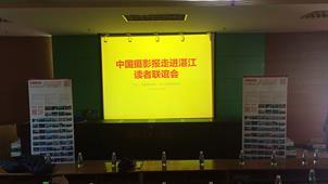 2015《中国摄影报》走进湛江读者联谊会