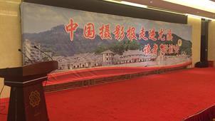 2015《中国摄影报》走进尤溪读者联谊会