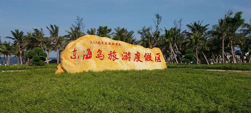 广东省湛江市东海岛旅游度假区