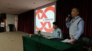 影像的价值专题讲座暨中国摄影报温州读者联谊会