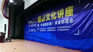 摄影文化讲座暨中国摄影报惠州读者联谊会