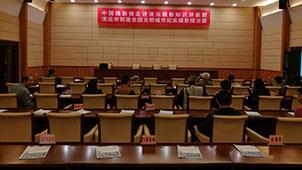 中国摄影报走进清远摄影知识讲座