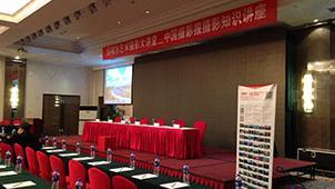 运城市艺术摄影大讲堂——中国摄影报摄影知识讲座