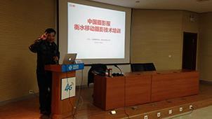 中国摄影报衡水移动公司摄影技巧培训大讲堂