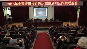 中国摄影报走进达州通川报友活动