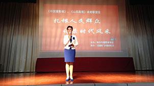 扎根人民群众 记录时代风采——临汾市摄影家协会年会