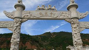 龙吐彩虹奇观 ——甘肃省平凉市龙泉寺
