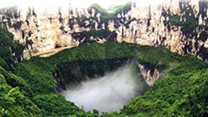 地球大漏斗——重庆市奉节县天坑景区