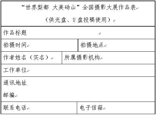 大美砀山全国摄影大展  征稿(-19.4.30)