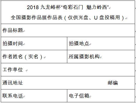 """""""奇彩石门 魅力岭西""""全国影赛征稿(-18.12.25)"""