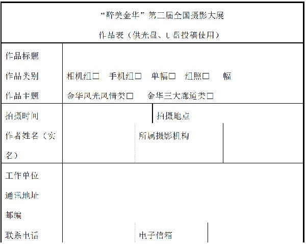 """""""醉美金华""""第三届全国摄影大展(-2019.7.31)"""