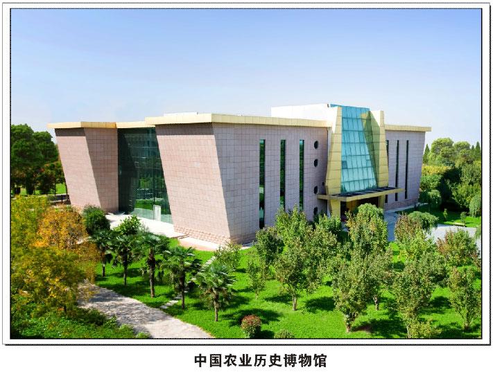 陕西省杨凌市西北农林科技大学博览园